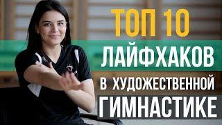 ТОП 10 Лайфхаков в Художественной Гимнастике
