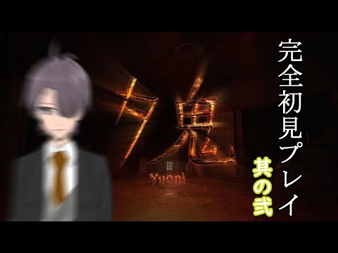 【夕鬼-Yuoni-】仮眠で10時間寝てた奴←【万里一空】