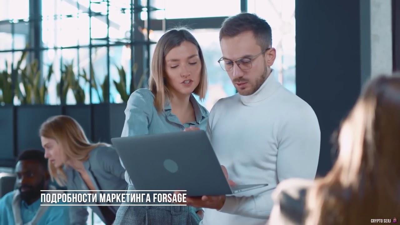 Обзор проекта Forsage.  Маркетинг матриц на блокчейн Ethereum