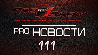 PRO Новости  111 Формула 1 и мировой автоспорт за прошедшую неделю