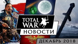 ДЕКАБРЬ - Новости Total War (Warhammer 2, THREE KINGDOMS,  Thrones of Britannia, Rome 2, Arena)