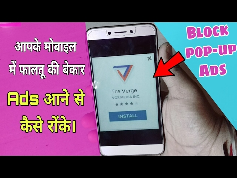 Block Ad and pop-ups on Android without installing any app. Hindi
