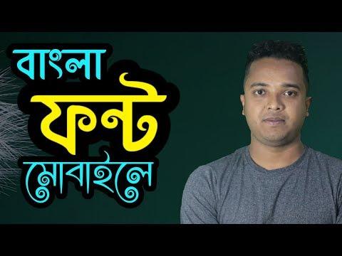 মোবাইলে স্টাইলিশ ফন্ট ব্যবহার    Bangla Stylish Font Use In Android Mobile    Bangla Tutorial 2019