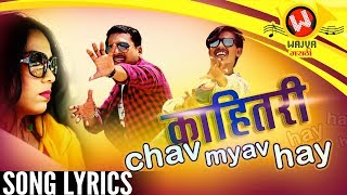 Kahitari Chyav Myav Hay Song with Lyrics New Marathi Songs 2019 | Marathi DJ Song | Pravin Ambekar