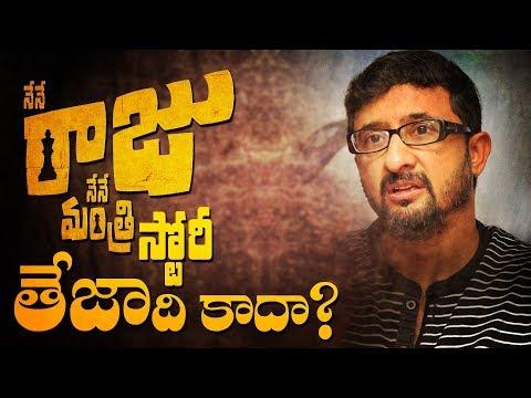 నేనే రాజు నేనే మంత్రి స్టొరీ తేజది కాదా ? || Did Teja steal the story of Nene Raju Nene Mantri ?