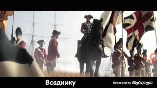Assassins Creed 3-литерал