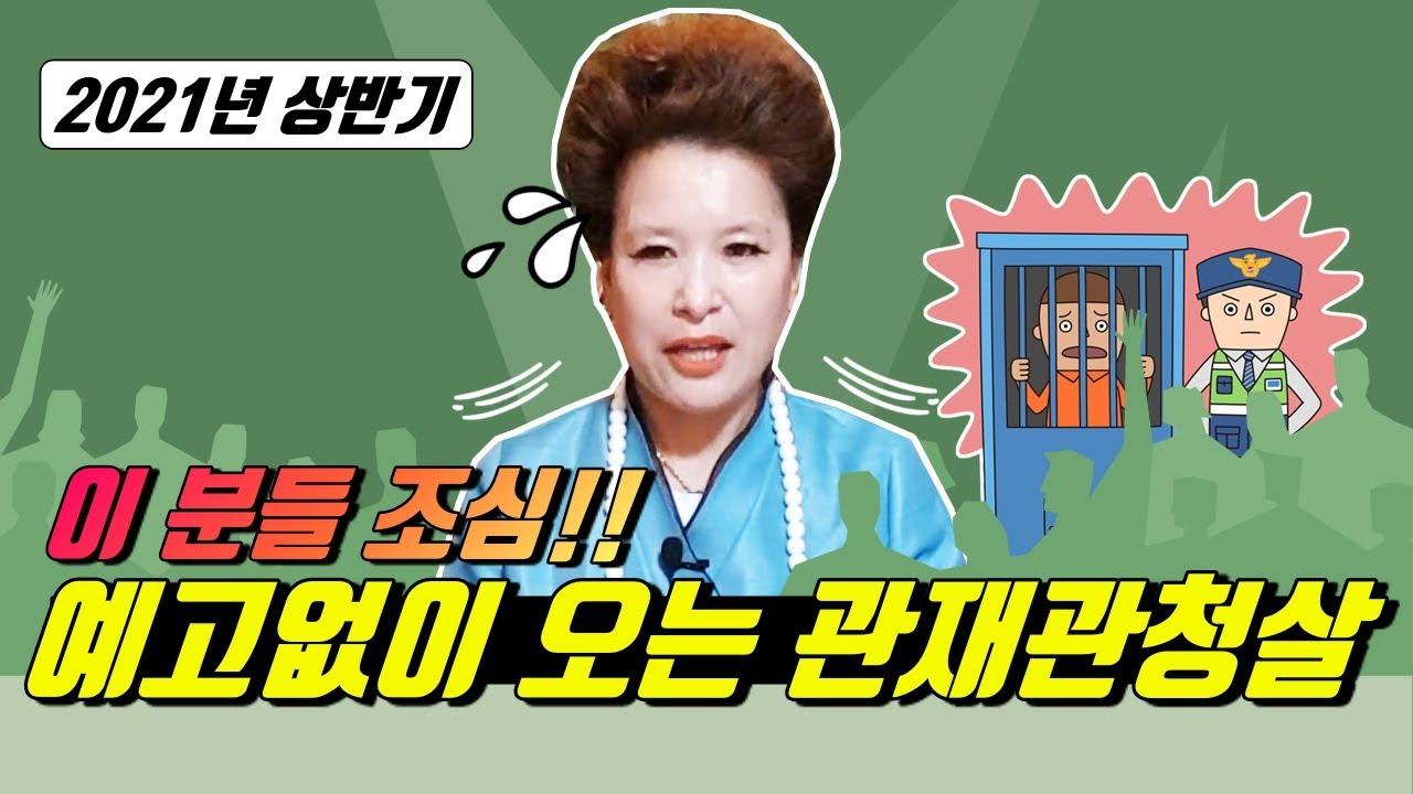 (산신무당TV,SBS,유명한무당,유명한점집,점잘보는곳,서울점집,부산점집,엑소시스트)2021년 상반기 관재살,관청살. 이 분들 조심할것! 예고없이 온다! 조심할 것은 피해서 가자.