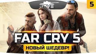 ХАОС, РАЗРУШЕНИЕ И СЕКТАНТЫ! ● Far Cry 5 #5 ● Прохождение на русском