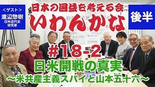 今回、馬渕大使はひとつ結論づけました「日本はアメリカが容共(共産党...