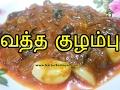 வத்த குழம்பு |sunda Vathal Kulambu |vatha Kuzhambu| Tamil | -  Sattur Parambariya Samayal