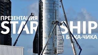 🔴SpaceX Starship Презентация с Илоном Маском