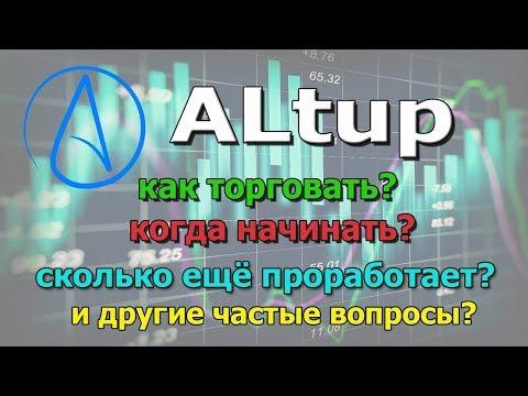 ???? ALtup - как и когда лучше начинать? сколько проработает?