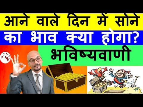 COMMODITY MARKET IN HINDI | Gold Forecast | Commodity Trading
