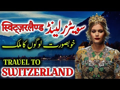 Travel To Switzerland | History And Documentary Switzerland In Urdu & Hindi | سوئٹزرلینڈ کی سیر