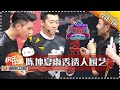 《天天向上》20151211期: 陈坤夏雨秀诱人厨艺 Day Day Up: Chen Kun Cooking Show【Hunan TV Official 1080P】