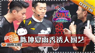 《天天向上》20151211期: 陈坤夏雨秀诱人厨艺 Day Day Up: Chen Kun Cooking Show【Hunan TV Official 1080P】