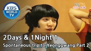 2 Days and 1 Night Season 1 | 1박 2일 시즌 1 - Spontaneous trip to Yeonggwang, part 2