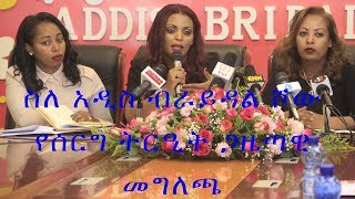 ETHIOPIA - Addis Bridal Show is happening for the first time at  Addis