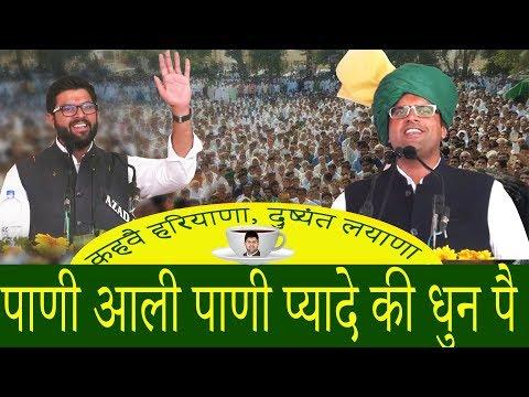 Pani Aali Pani Pyade की धुन पै -Dushyant New Song No. 42 | Pannu Films Haryanvi