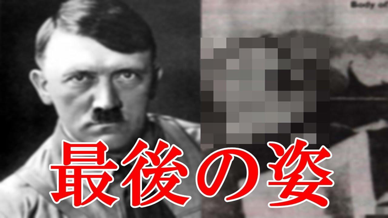 閲覧注意】ヒトラーの最後の姿っ...