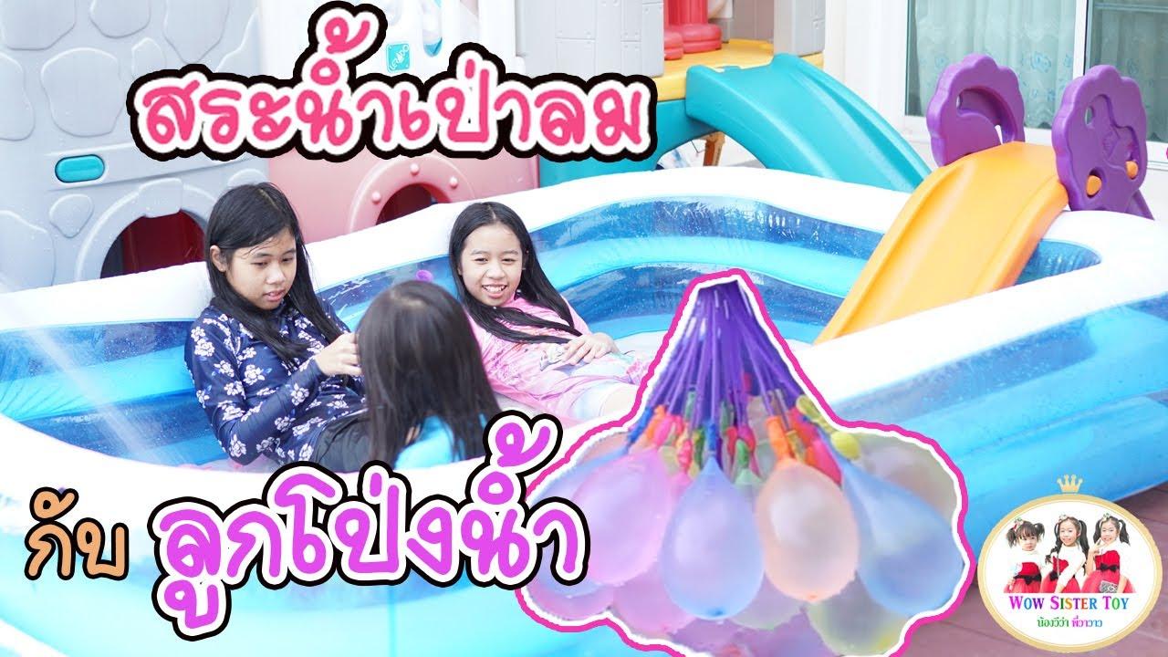 รีวิว สระน้ำเป่าลม เล่นกับ ลูกโป่งน้ำ Magic Balloons | น้องวีว่า พี่วาวาว Wow Sister Toy