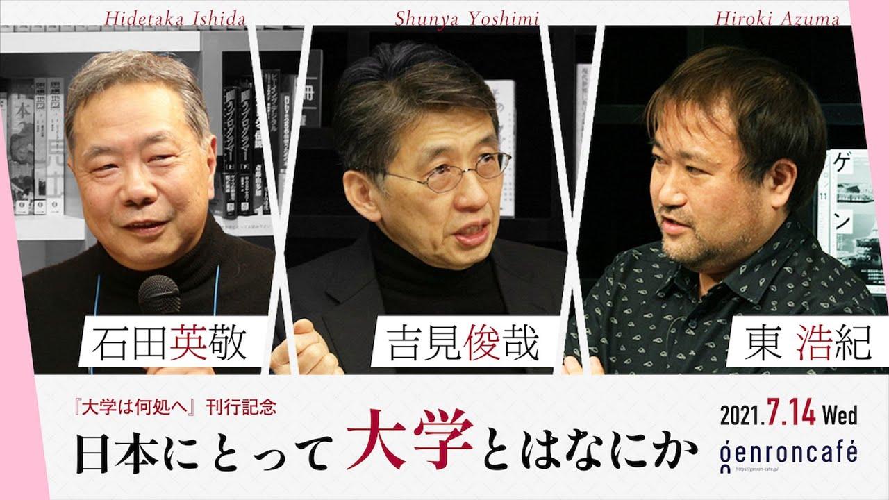 石田英敬×吉見俊哉×東浩紀「日本にとって大学とはなにか――『大学は何処へ』刊行記念」(2021/7/14収録)ダイジェスト #ゲンロン210714