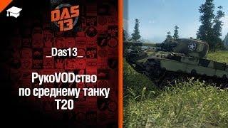 Средний танк T20 - рукоVODство от Das13 [World of Tanks]