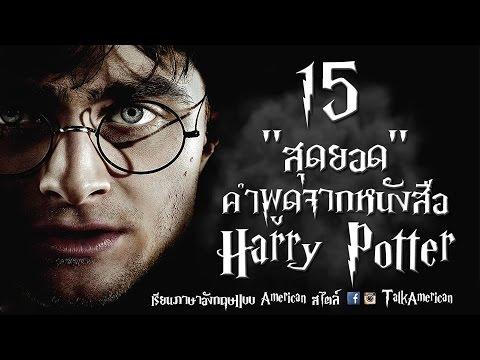 """15 """"สุดยอด"""" คำคมภาษาอังกฤษ จากหนังสือ Harry Potter"""