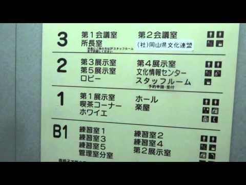 日本エレベーター製造エレベーター 岡山県天神山文化プラザ[旧 岡山県総合文化センター]-1号機の乗用エレベーター