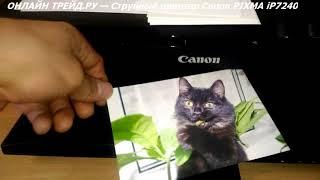 оНЛАЙН ТРЕЙД.РУ  Струйный принтер  Canon PIXMA iP7240