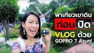 รีวิว GoPro Hero 7 EP.8 พาเที่ยวเขาดินก่อนปิด Vlog ด้วย GoPro 7  ล้วนๆ !