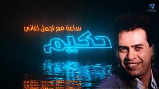 Hakim - Best Songs VOL. 01   ساعة مع أجمل اغاني حكيم