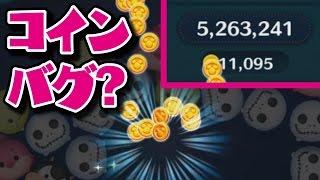 【ツムツム】バグ?コインが無限に!!結果は・・・【Seiji@きたくぶ】