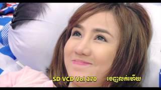 ស្រឡាញ់គេទេដឹង-យូរី  【Official MV】SD MV VCD 170
