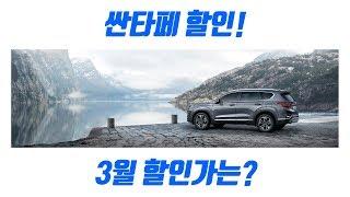 현대자동차 싼타페 3월 판매조건, 신차 할인과 견적은 …