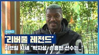 '리버풀 레전드' 지브릴 시세