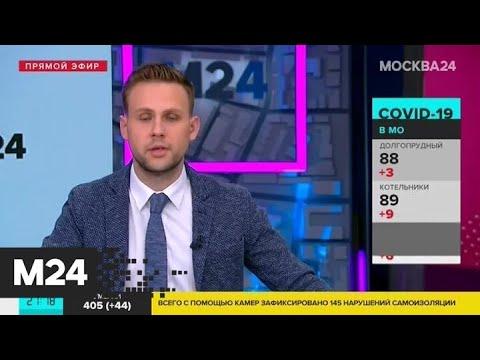Почему многие переносят COVID-19 без симптомов? - Москва 24