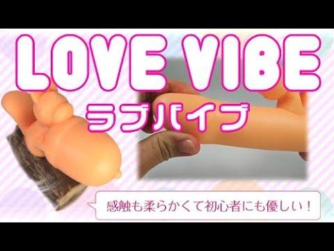 【バイブバー発祥】ラブバイブ LOVE VIBE【プレゼントにオススメ♪初心者も安心】