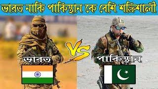 ভারত নাকি পাকিস্তান বর্তমান সময়ে কে বেশি শক্তিশালী || India or Pakistan, Which country is powerful