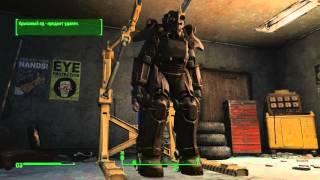Fallout 4 Изучаем устройство силовой брони и крафт 3