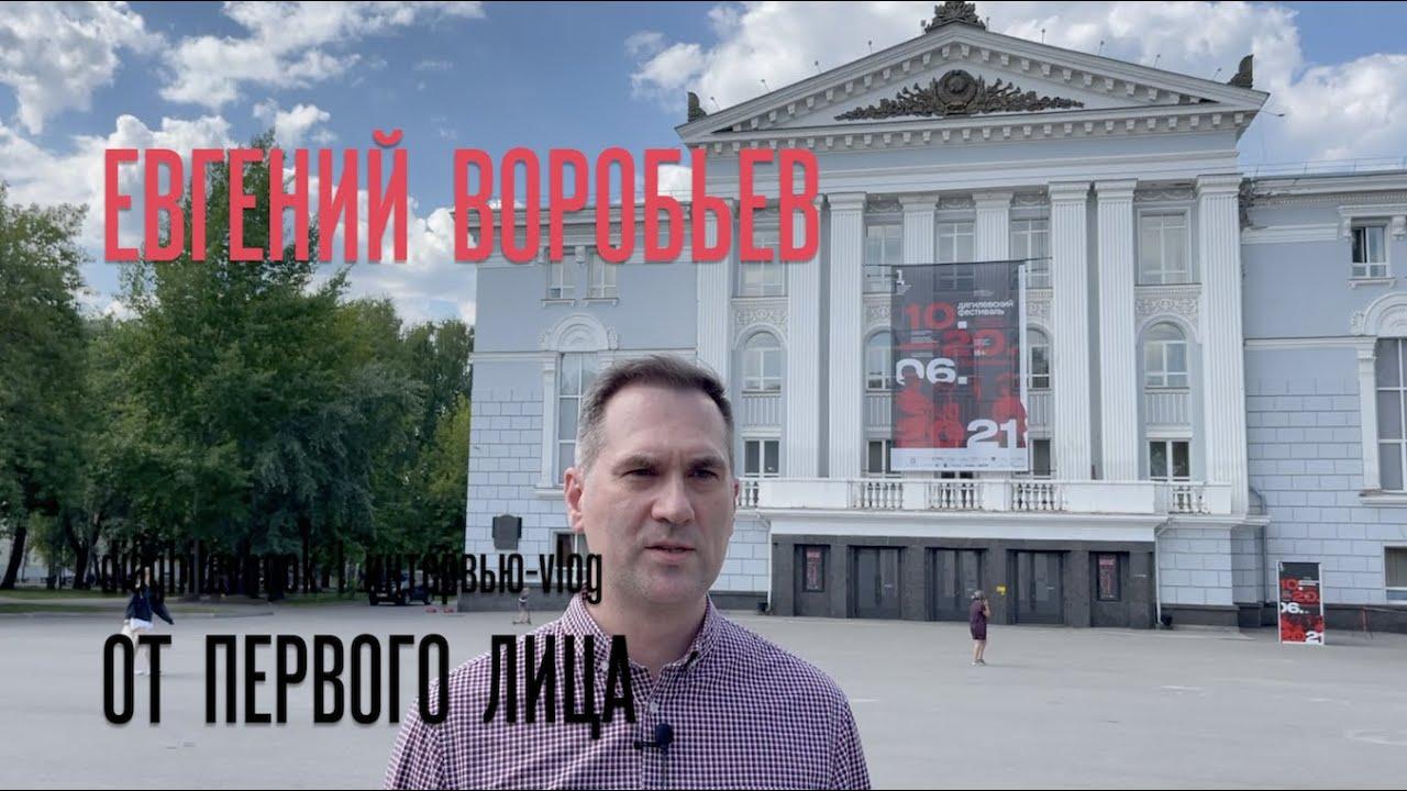 Евгений Воробьев в Пермском театре оперы и балета