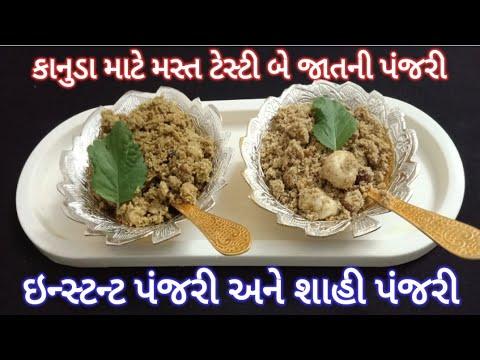જન્માષ્ટમી નિમિત્તે બનાવો કાનુડા માટે પંજરી- Panjiri- Panjri Recipe- Prasad-Dhaniya Panjiri- પંજરી