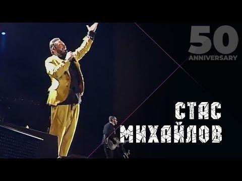 Стас Михайлов - Всё для тебя (50 Anniversary, Live 2019)