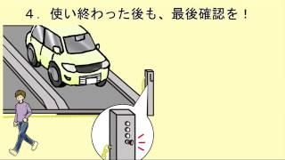 機械式立体駐車装置は正しく使って!~子供が巻き込まれる重大な事故が発生しています~