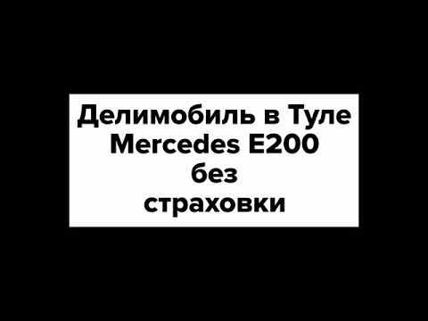 Делимобиль в Туле.Mercedes E200  с просроченной страховкой 28.02.20