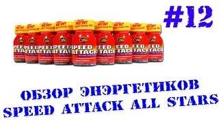 Фитнес обзор - Энергетик Speed Attack All Stars. Энергетические напитки и жиросжигатели