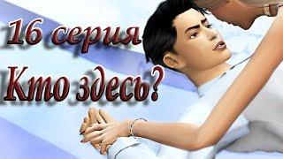 "The Sims 4 Сериал ""Кто здесь?"" #16"