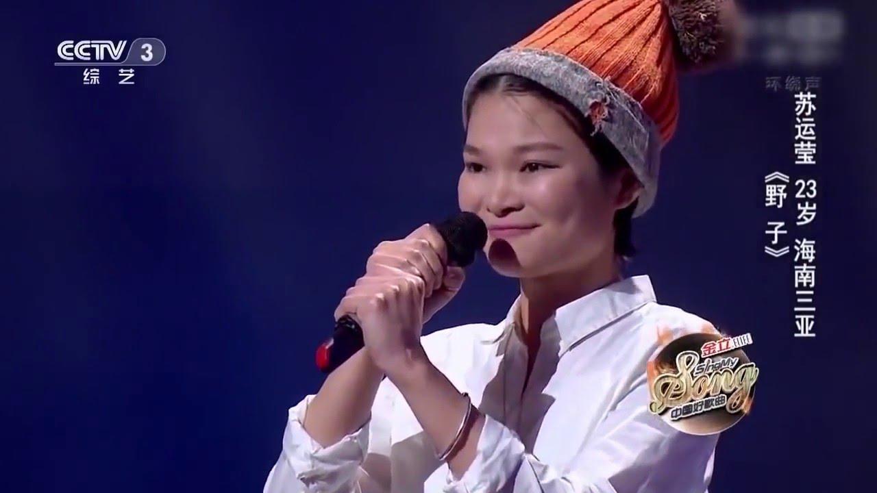 苏运莹(Su Yun Ying) - 野子(Ye Zi)  '日本語翻訳字幕'