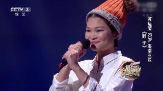 """苏运莹(Su Yun Ying) - 野子(Ye Zi)  """"日本語翻訳字幕"""""""