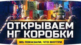 WG Открывает Новогодние Коробки ● Показали все прем-танки и 3D-стили!